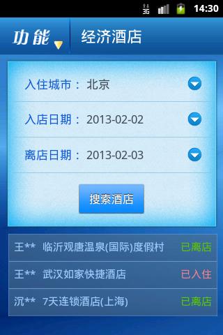 经济酒店 screenshot 1