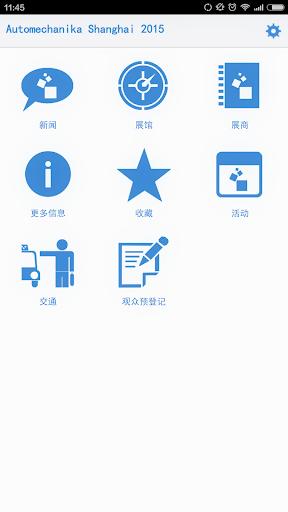 上海国际汽车零配件 维修检测诊断设备及服务用品展览会