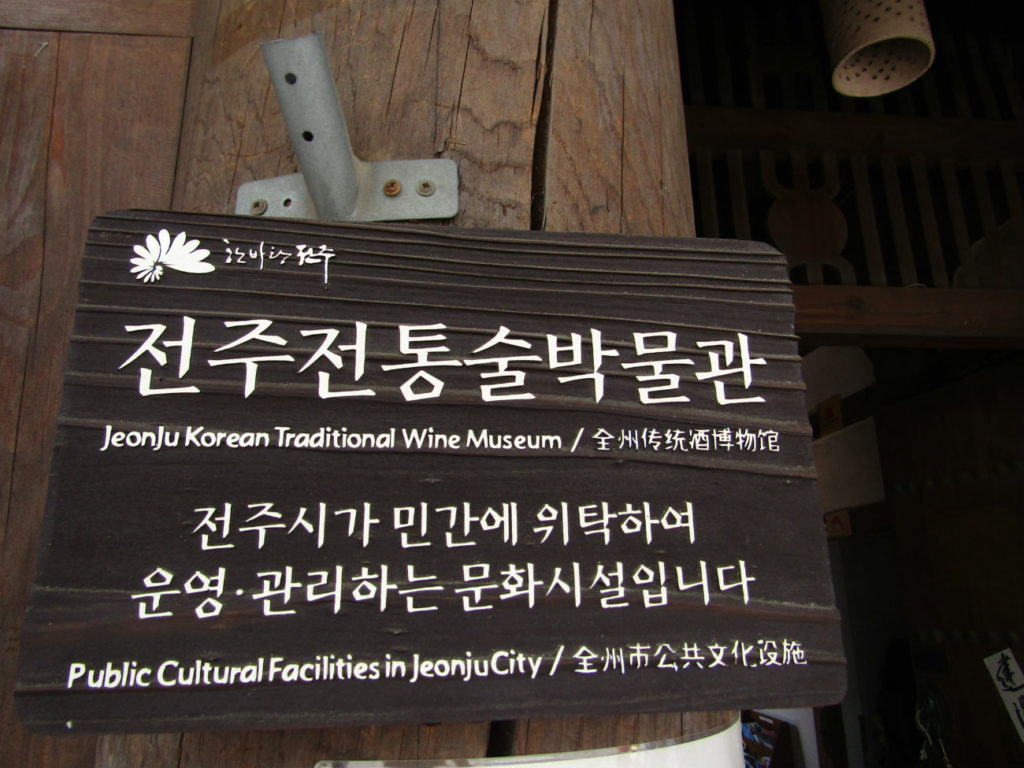 Jeonju Korean Traditional Wine Museum