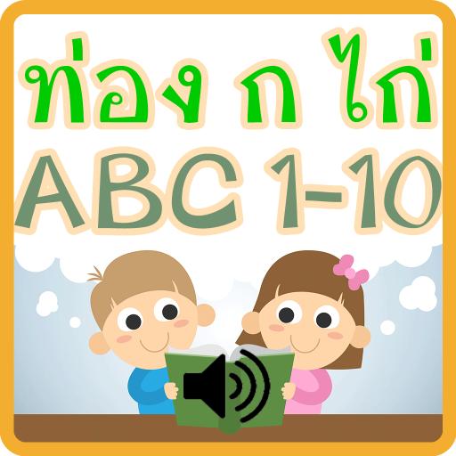 ท่อง ก ไก่ ABC 1-10 มีเสียง