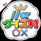 Download クイズ村 for DISH//(ディッシュ) For PC Windows and Mac