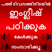 Learn English in Malayalam: Malayalam to English