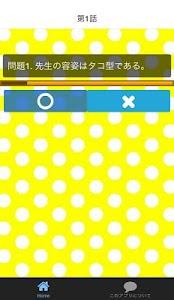 やさしいクイズfor暗殺教室(コミックス) screenshot 2
