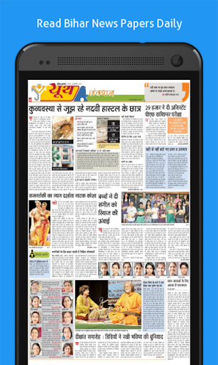 Bihar News papers Online App