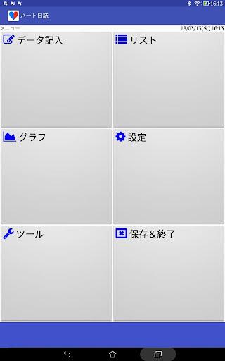 u30cfu30fcu30c8u65e5u8a8c 1.1.1 Windows u7528 5
