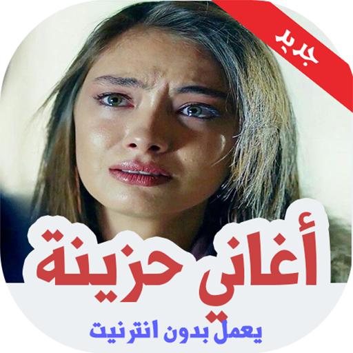 اغاني حزينة بدون نت 2019 - Apps on Google Play