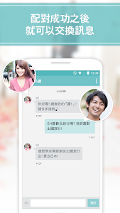 交友APP-pairs派愛族:戀愛聊天安心安全 screenshot 2