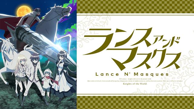 ランス・アンド・マスクス|全話アニメ無料動画まとめ