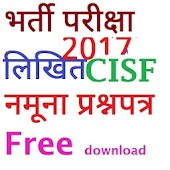 Previous year papers for CISF