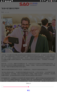 南美新闻网- screenshot thumbnail