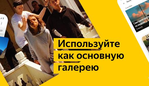 Yandex Disk screenshot 2