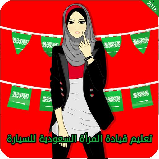 Saudi Women Driving Training