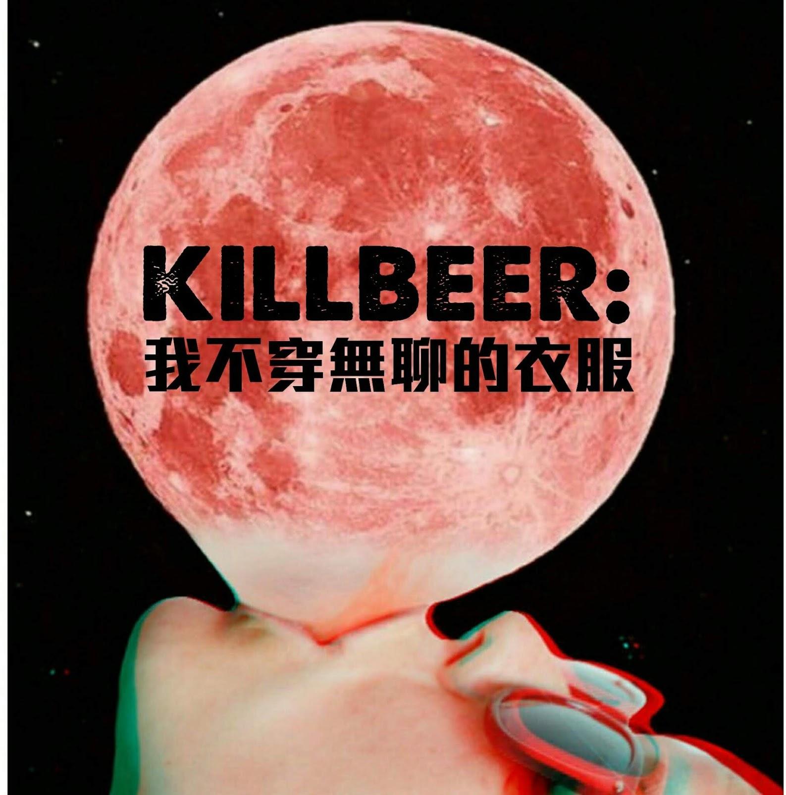 Kill Beer:Select Shop