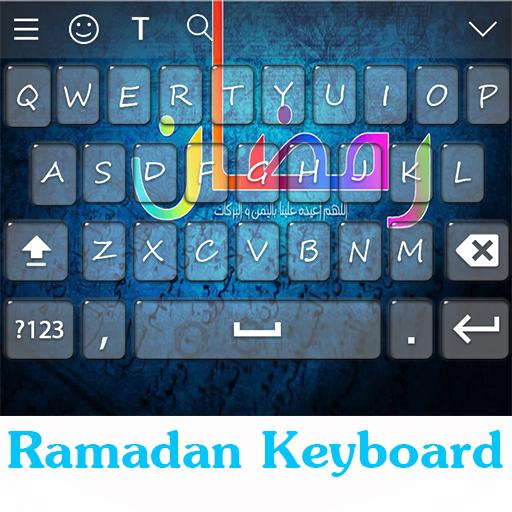 Ramadan Stylish Keyboard 2017