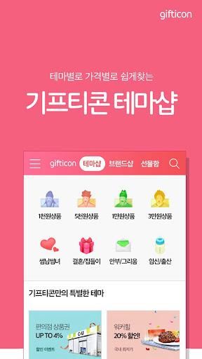 기프티콘 screenshot