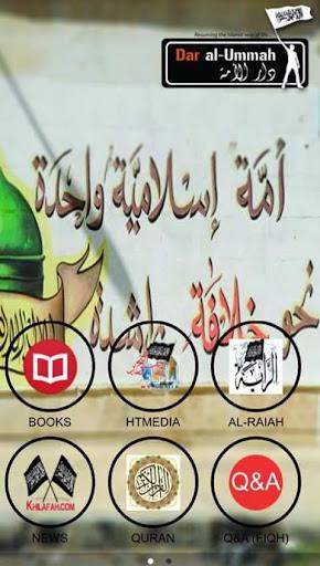 Dar al-Ummah