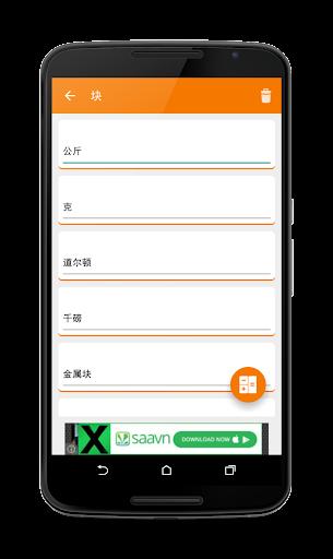 單位換算|玩工具App免費|玩APPs