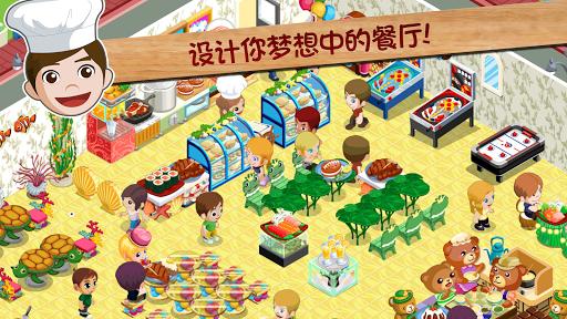 玩免費模擬APP|下載餐厅物语:丰盛大餐 app不用錢|硬是要APP