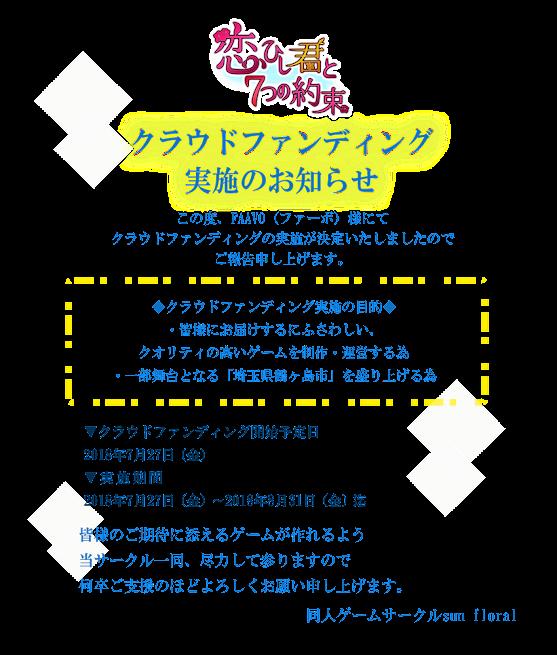 【画像】クラウドファンディング詳細