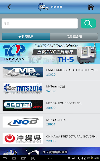 玩免費商業APP|下載TMTS Show 中文版  台灣工具機展 app不用錢|硬是要APP