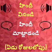 Learn Hindi through Telugu - Speak Hindi in Telugu