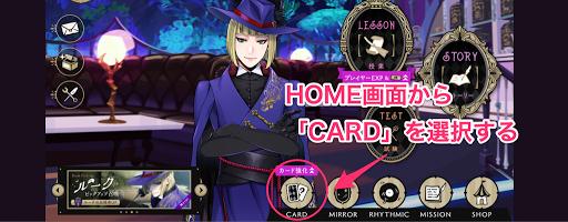 HOME画面の「CARD」から実行する
