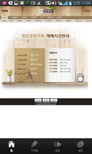 玩通訊App|경산성광교회免費|APP試玩