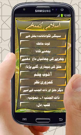 無料健康Appのイスラムの処方箋 記事Game