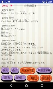 日本語聴力練習 Japanese Listening バイト編 - náhled