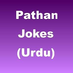Pathan Funny Jokes in Urdu