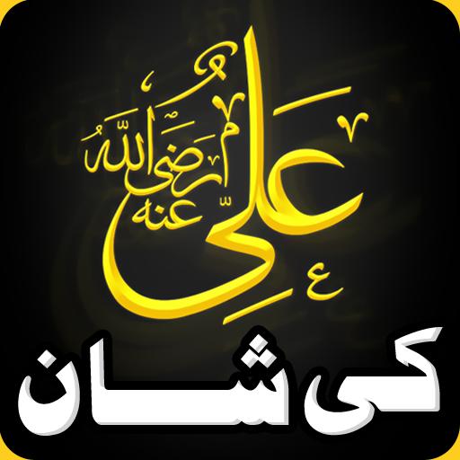 Hazrat Ali (R A ) ki Shan - Apps on Google Play