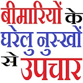 Treatment of Diseases in Hindi
