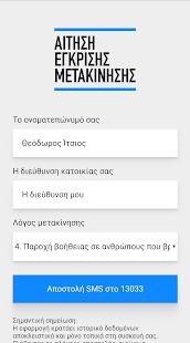 Download Αίτηση Έγκρισης Μετακίνησης (SMS 13033) For PC Windows and Mac apk screenshot 1