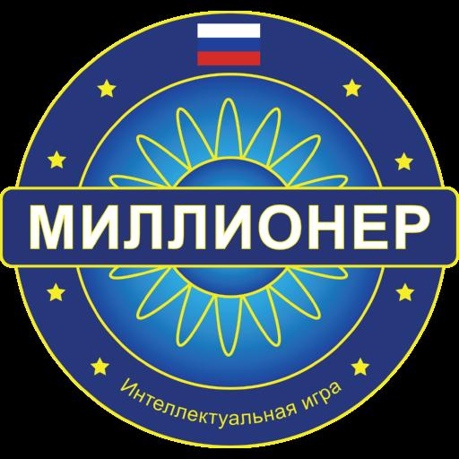 Миллионер 2017 - Russian quiz (game)
