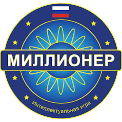 Миллионер 2017 -  Millionaire quiz game in Russian