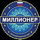 Миллионер Bикторина 2018 -  Quiz game in Russian (game)