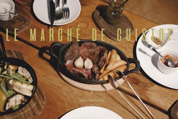 廚子市場的無菜單料理,帶你品嚐歐陸料理的層疊美味|男子的日常生活