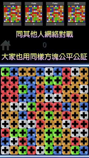 消滅方塊 - WiFi網絡對戰遊戲 可五人同時對戰