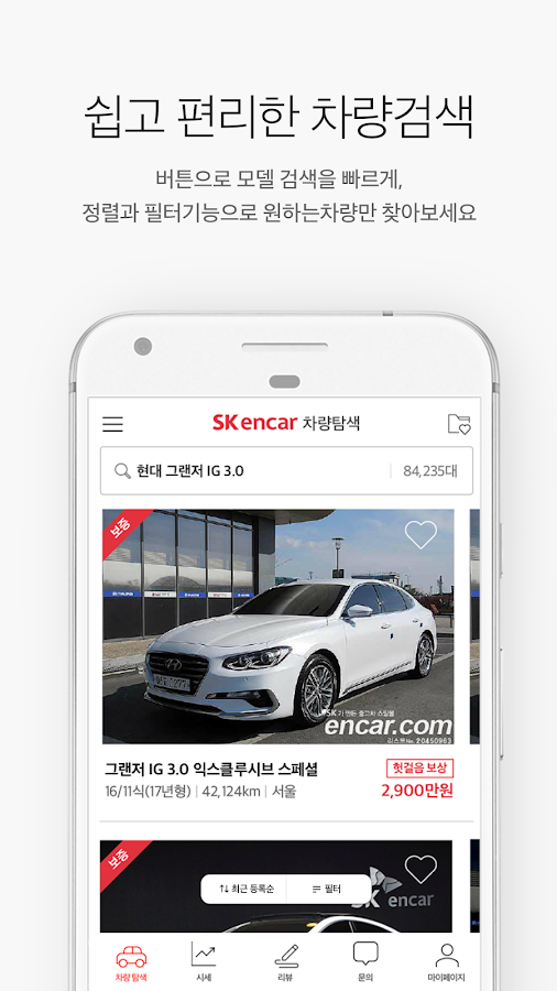 SKencar- screenshot