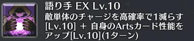 語り手[EX]