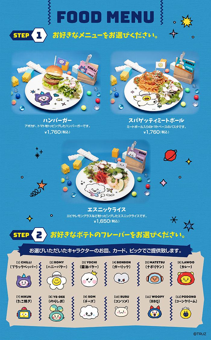 TRUZcafe_WEB_menuinfo_0526