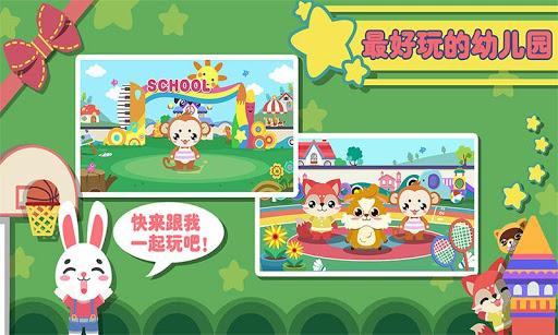 多米幼儿园-一起来幼儿园玩吧,多米带你玩