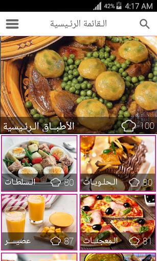 وصفات الطبخ المغربي الأصيل