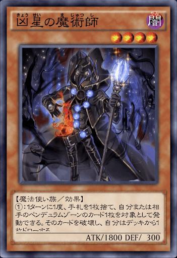凶星の魔術師