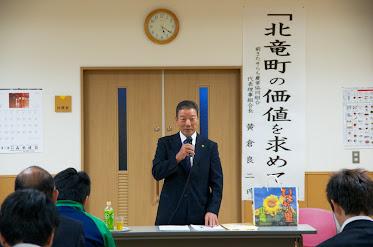「北竜町の価値を求めて」黄倉良二さん講演会(北竜町役場職員研修)