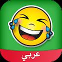 Amino Humor Arabic تحشيش icon