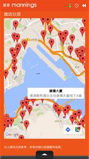 Mannings HK - náhled