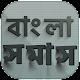 সমাস বাংলা ব্যাকরণ বই - somas bangla byakaran for PC Windows 10/8/7