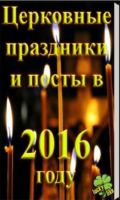 Выходные в июня 2012 в россии