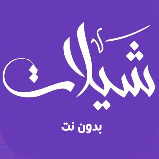 音樂App|شيلات بدون نت (جديد) LOGO-3C達人阿輝的APP